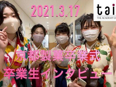 京都製菓卒業式
