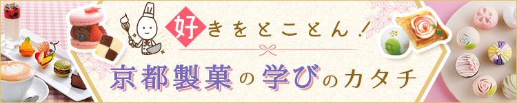 京都製菓の強み!