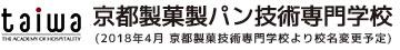 京都製菓製パン技術専門学校(2018年4月 京都製菓技術専門学校より校名変更予定)