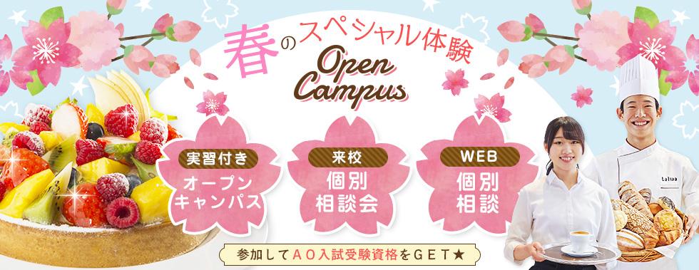 京都製菓製パン技術専門学校オープンキャンパス・スクール見学のご案内